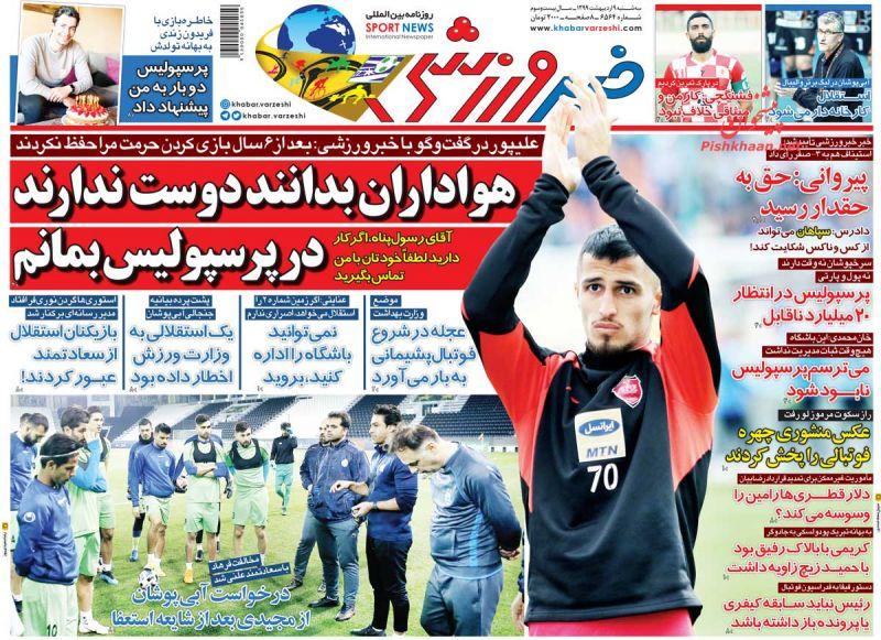 عناوین اخبار روزنامه خبر ورزشی در روز سهشنبه ۹ ارديبهشت