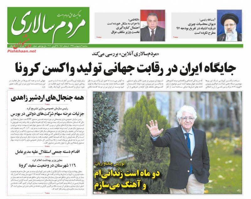 عناوین اخبار روزنامه مردم سالاری در روز سهشنبه ۹ ارديبهشت