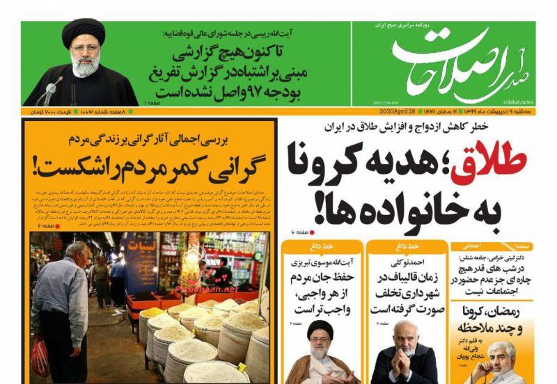 عناوین اخبار روزنامه صدای اصلاحات در روز سهشنبه ۹ ارديبهشت