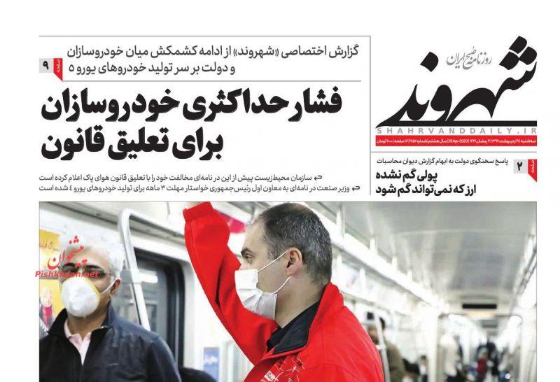 عناوین اخبار روزنامه شهروند در روز سهشنبه ۹ ارديبهشت