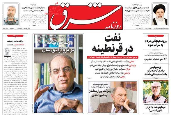عناوین اخبار روزنامه شرق در روز سهشنبه ۹ ارديبهشت