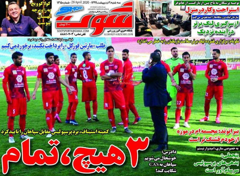 عناوین اخبار روزنامه شوت در روز سهشنبه ۹ ارديبهشت