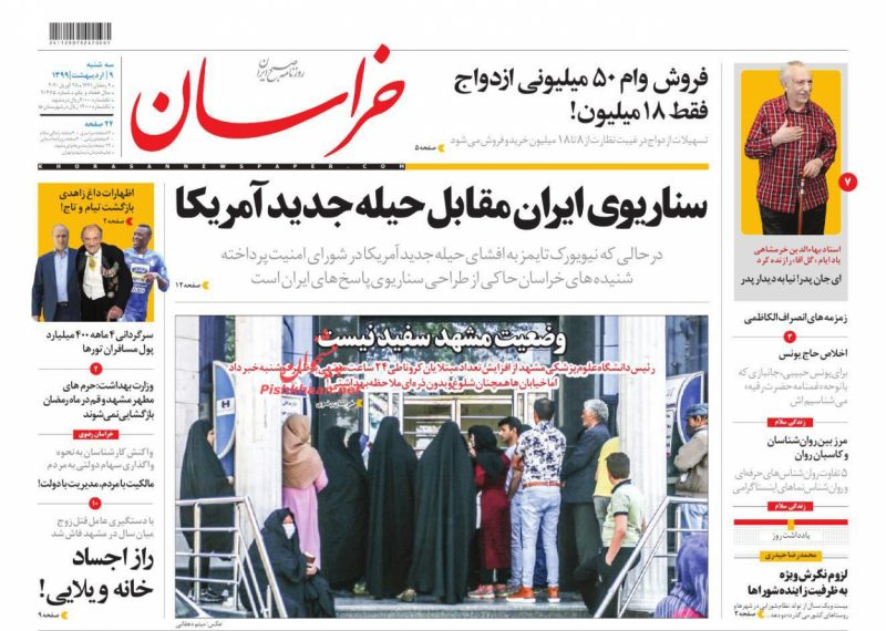 عناوین اخبار روزنامه خراسان در روز سهشنبه ۹ ارديبهشت