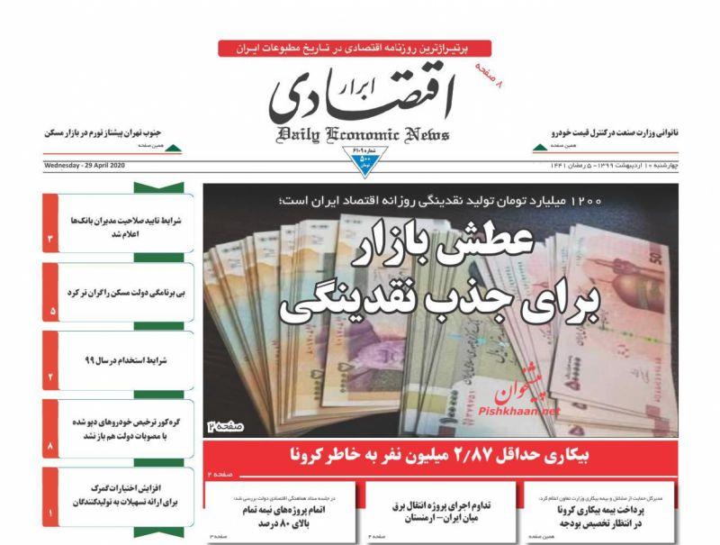 عناوین اخبار روزنامه ابرار اقتصادی در روز چهارشنبه ۱۰ ارديبهشت