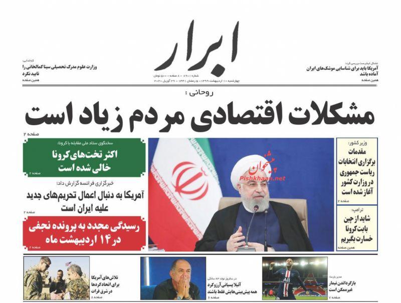 عناوین اخبار روزنامه ابرار در روز چهارشنبه ۱۰ ارديبهشت