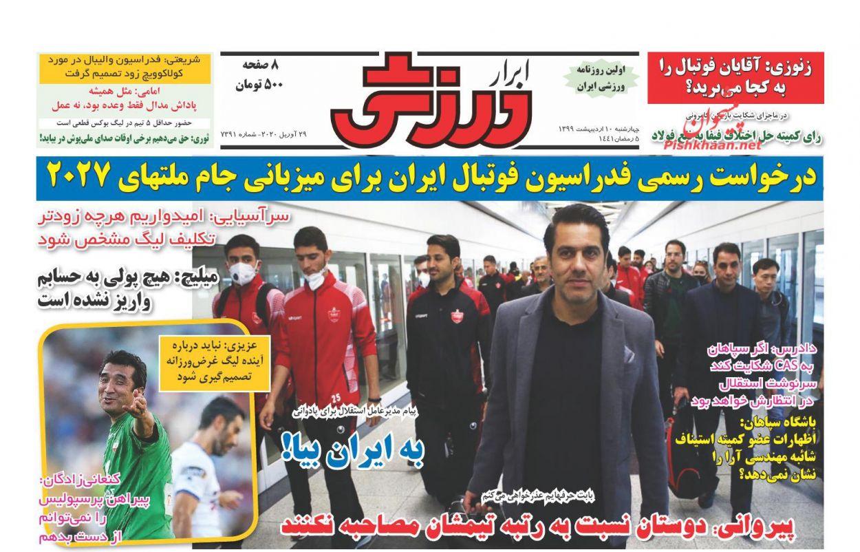 عناوین اخبار روزنامه ابرار ورزشى در روز چهارشنبه ۱۰ اردیبهشت :