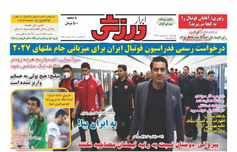 عناوین اخبار روزنامه ابرار ورزشى در روز چهارشنبه ۱۰ ارديبهشت