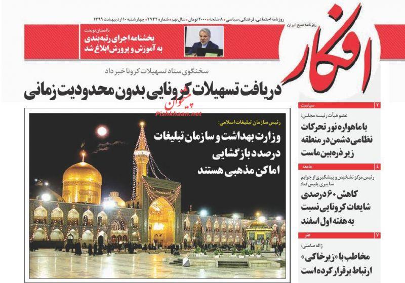 عناوین اخبار روزنامه افکار در روز چهارشنبه ۱۰ ارديبهشت