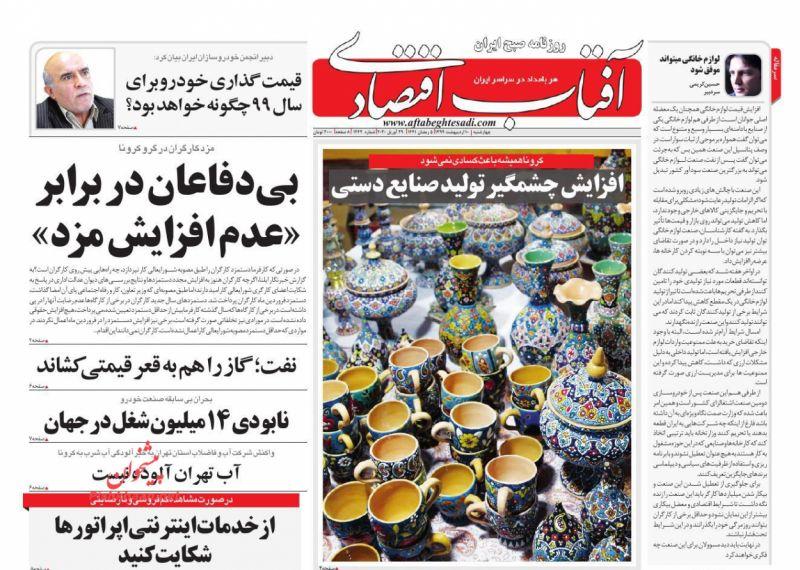 عناوین اخبار روزنامه آفتاب اقتصادی در روز چهارشنبه ۱۰ ارديبهشت