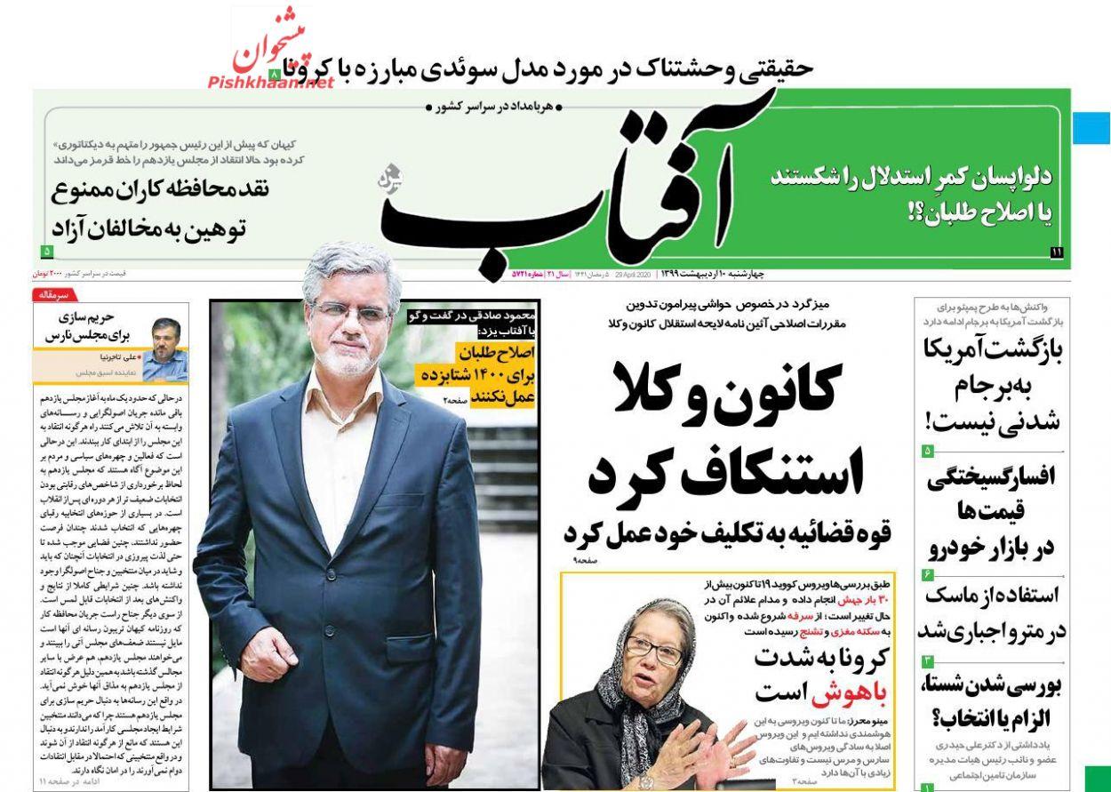 عناوین اخبار روزنامه آفتاب یزد در روز چهارشنبه ۱۰ اردیبهشت :
