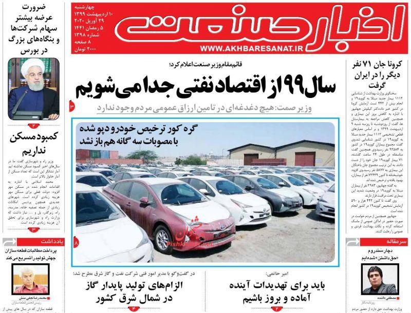 عناوین اخبار روزنامه اخبار صنعت در روز چهارشنبه ۱۰ ارديبهشت