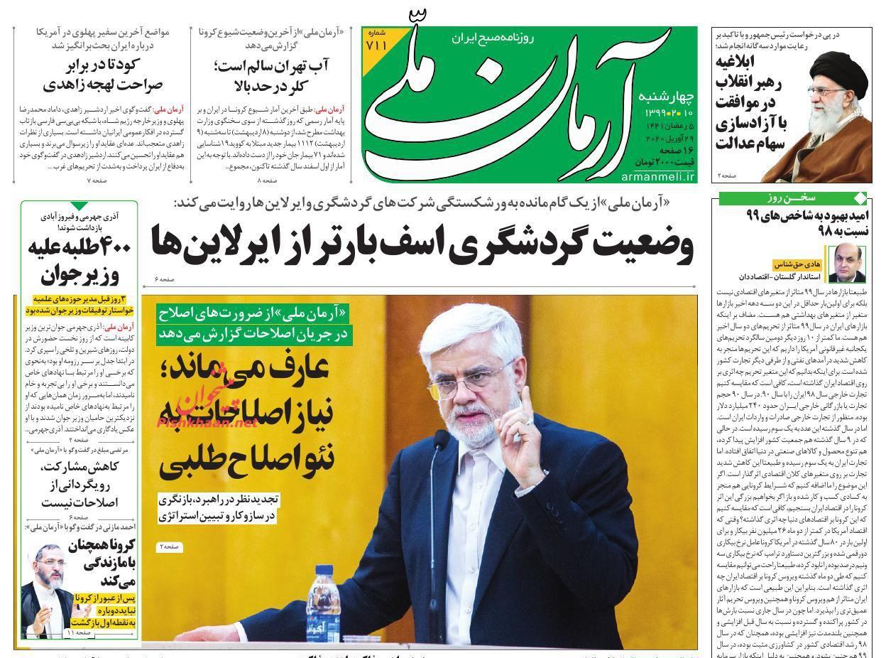 عناوین اخبار روزنامه آرمان ملی در روز چهارشنبه ۱۰ اردیبهشت :