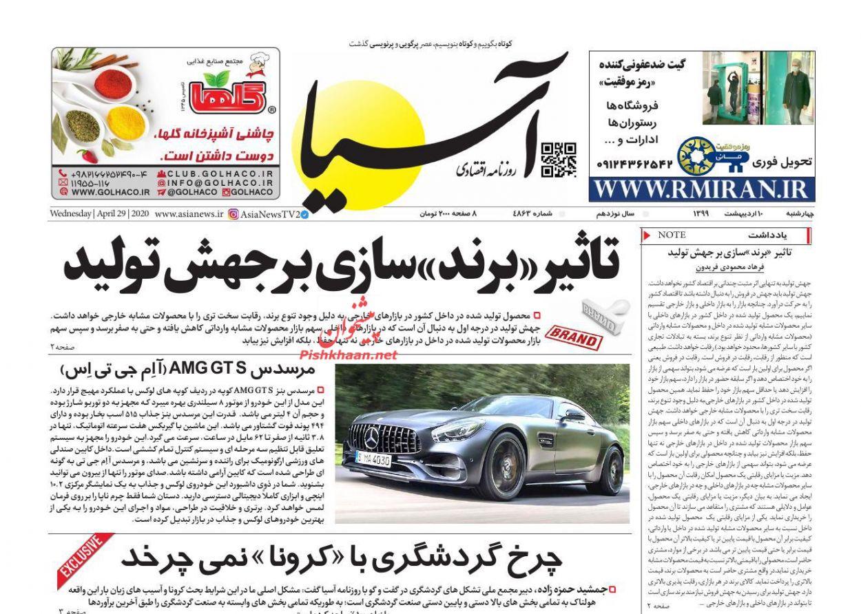 عناوین اخبار روزنامه آسیا در روز چهارشنبه ۱۰ اردیبهشت :
