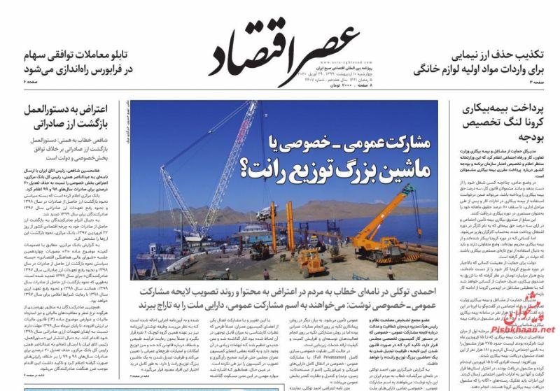 عناوین اخبار روزنامه عصر اقتصاد در روز چهارشنبه ۱۰ ارديبهشت