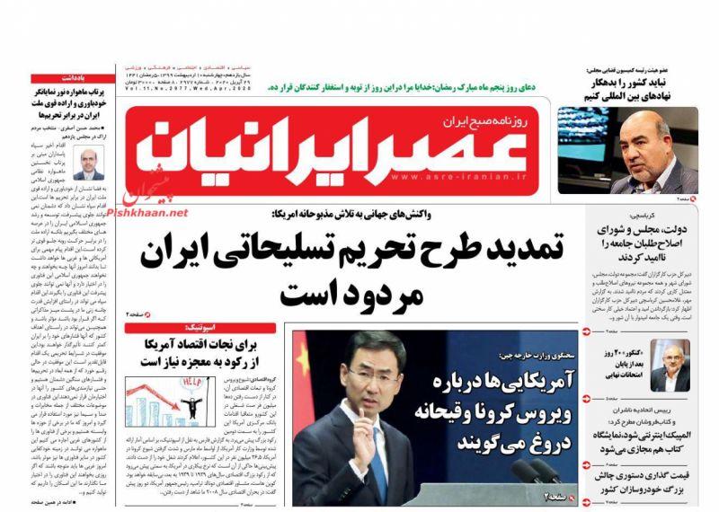 عناوین اخبار روزنامه عصر ایرانیان در روز چهارشنبه ۱۰ ارديبهشت