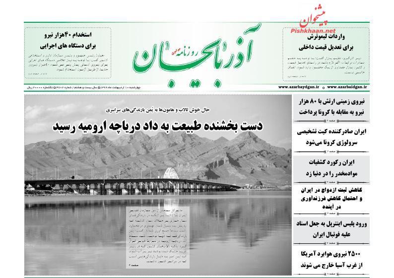 عناوین اخبار روزنامه آذربایجان در روز چهارشنبه ۱۰ ارديبهشت