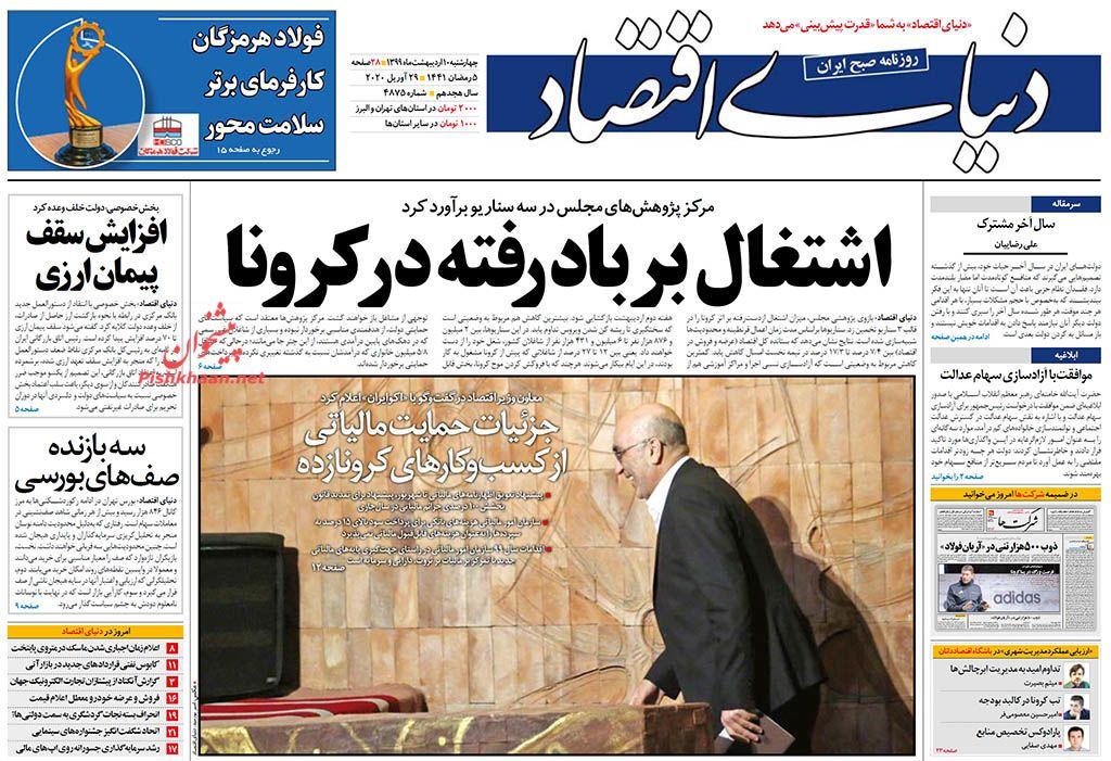 عناوین اخبار روزنامه دنیای اقتصاد در روز چهارشنبه ۱۰ اردیبهشت :
