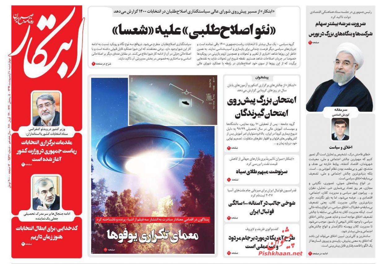 عناوین اخبار روزنامه ابتکار در روز چهارشنبه ۱۰ اردیبهشت :
