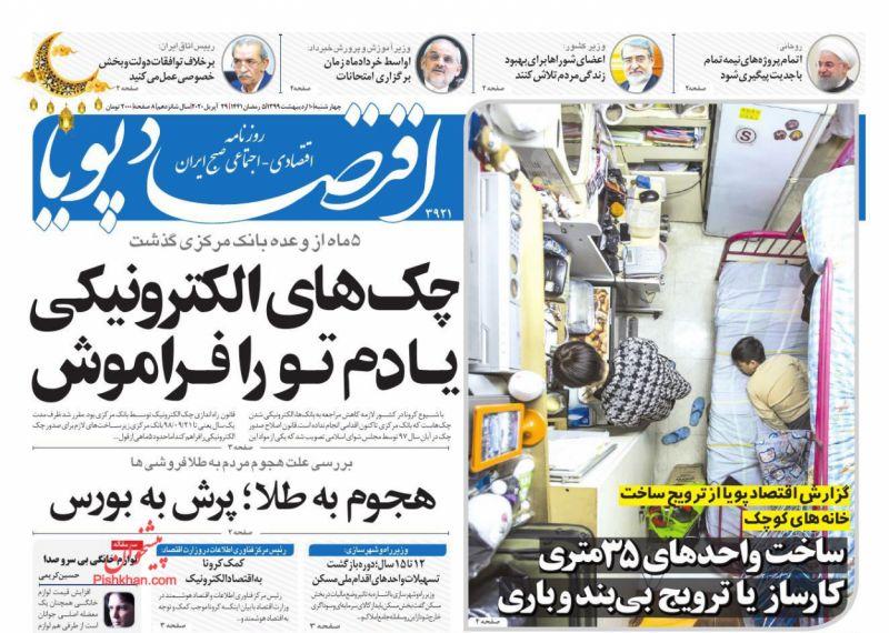 عناوین اخبار روزنامه اقتصاد پویا در روز چهارشنبه ۱۰ ارديبهشت