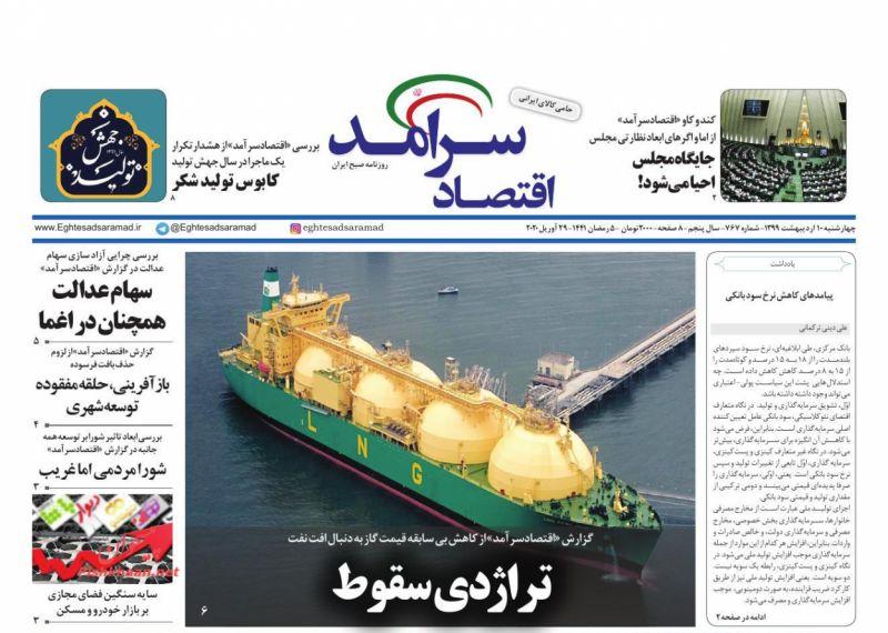 عناوین اخبار روزنامه اقتصاد سرآمد در روز چهارشنبه ۱۰ ارديبهشت