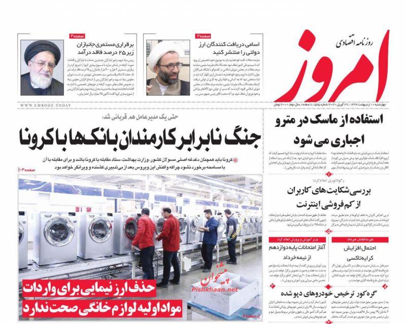 عناوین اخبار روزنامه امروز در روز چهارشنبه ۱۰ ارديبهشت
