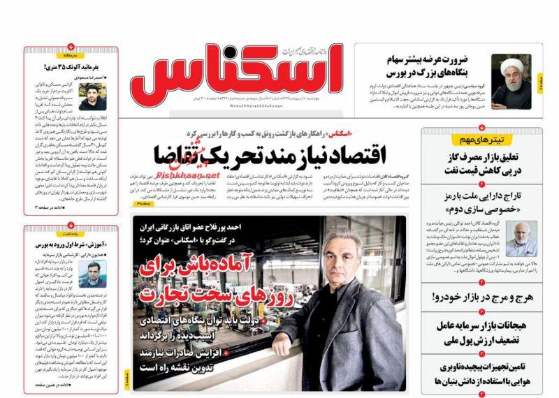 عناوین اخبار روزنامه اسکناس در روز چهارشنبه ۱۰ ارديبهشت