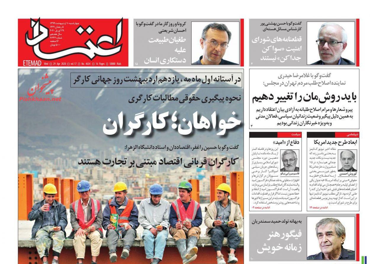 عناوین اخبار روزنامه اعتماد در روز چهارشنبه ۱۰ اردیبهشت :