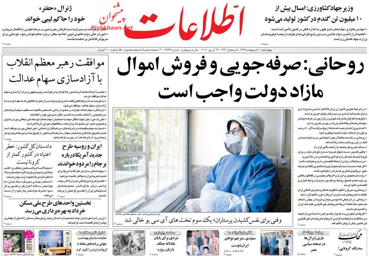عناوین اخبار روزنامه اطلاعات در روز چهارشنبه ۱۰ اردیبهشت :