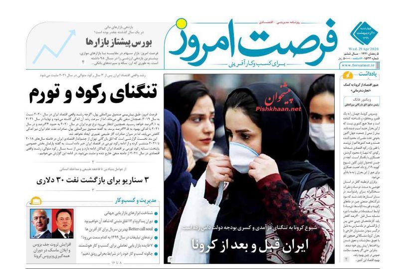 عناوین اخبار روزنامه فرصت امروز در روز چهارشنبه ۱۰ ارديبهشت