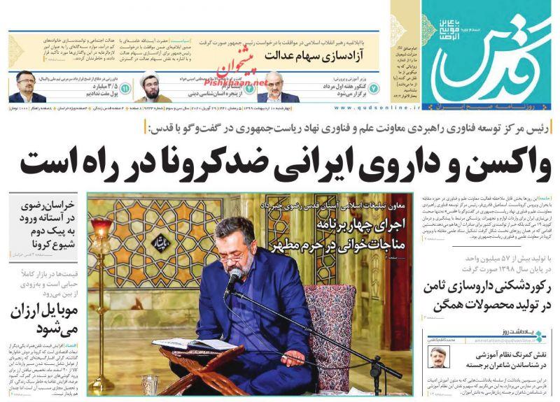 عناوین اخبار روزنامه قدس در روز چهارشنبه ۱۰ ارديبهشت