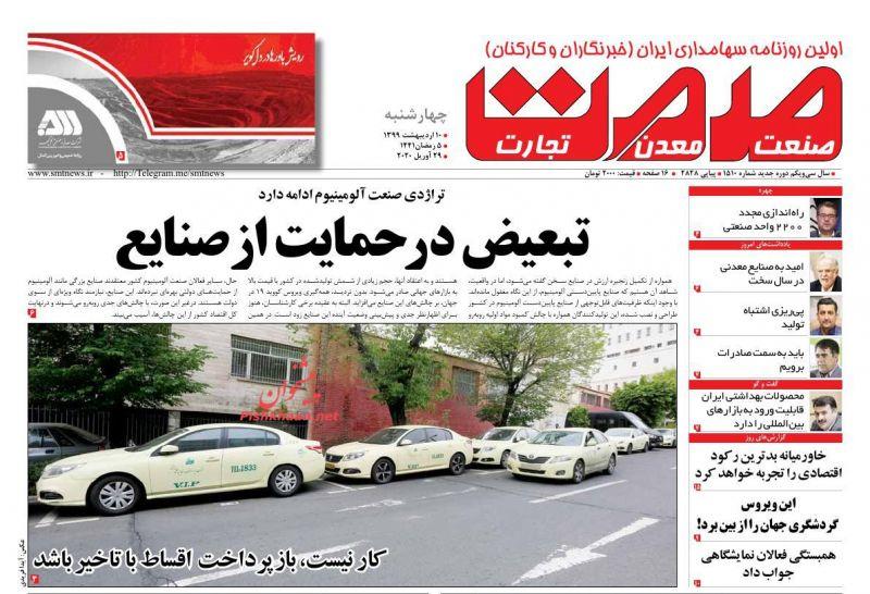 عناوین اخبار روزنامه صمت در روز چهارشنبه ۱۰ ارديبهشت