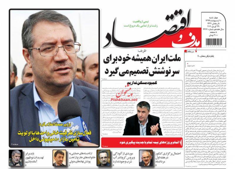 عناوین اخبار روزنامه هدف و اقتصاد در روز چهارشنبه ۱۰ ارديبهشت