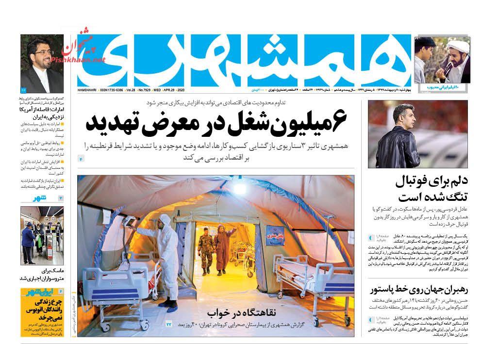 عناوین اخبار روزنامه همشهری در روز چهارشنبه ۱۰ اردیبهشت :