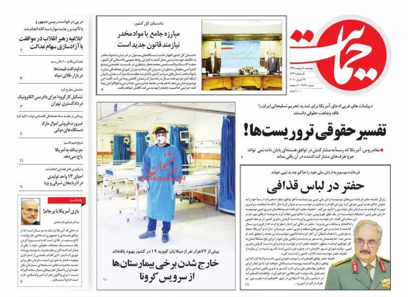 عناوین اخبار روزنامه حمایت در روز چهارشنبه ۱۰ ارديبهشت