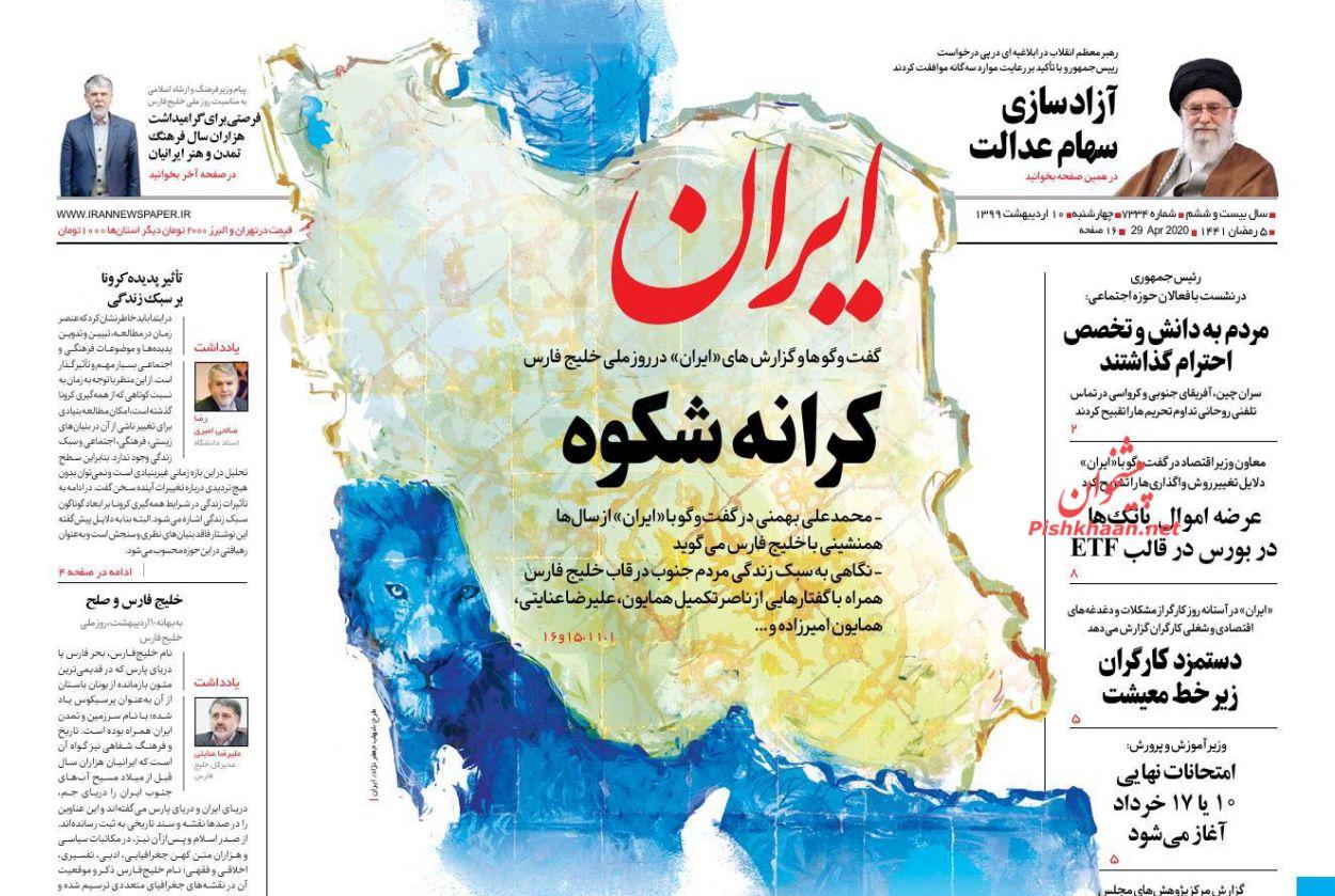 عناوین اخبار روزنامه ایران در روز چهارشنبه ۱۰ اردیبهشت :