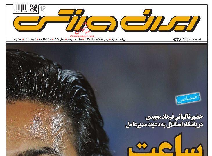 عناوین اخبار روزنامه ایران ورزشی در روز چهارشنبه ۱۰ ارديبهشت