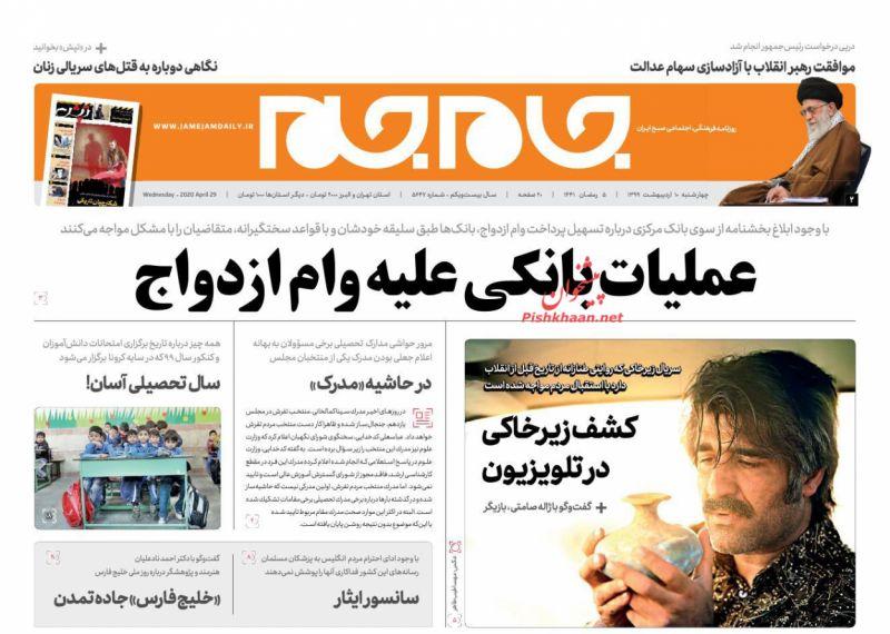عناوین اخبار روزنامه جام جم در روز چهارشنبه ۱۰ ارديبهشت