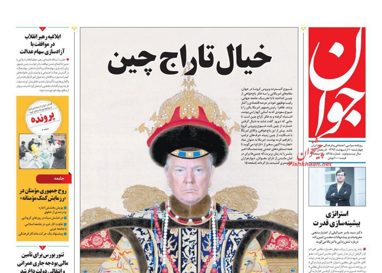 عناوین اخبار روزنامه جوان در روز چهارشنبه ۱۰ اردیبهشت :