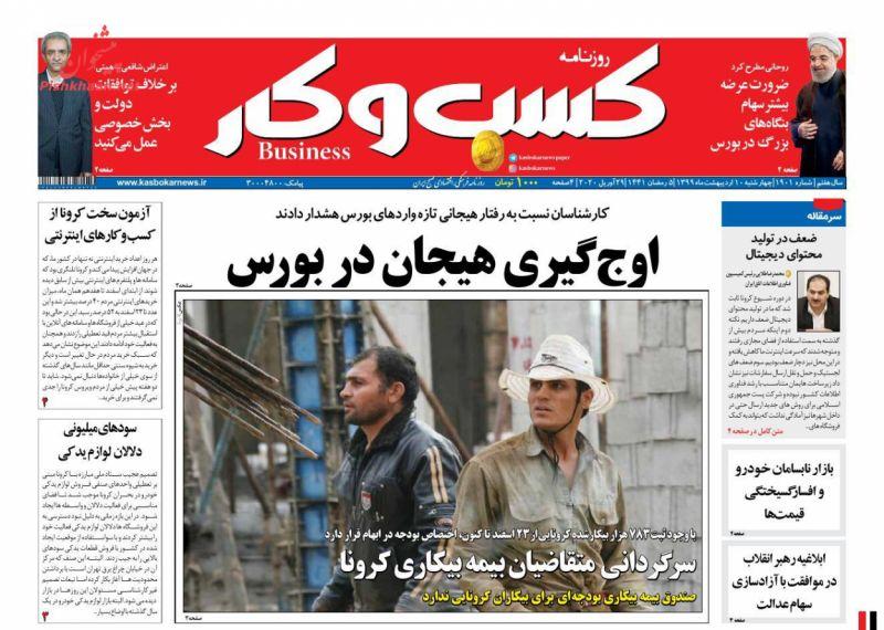 عناوین اخبار روزنامه كسب و كار در روز چهارشنبه ۱۰ ارديبهشت