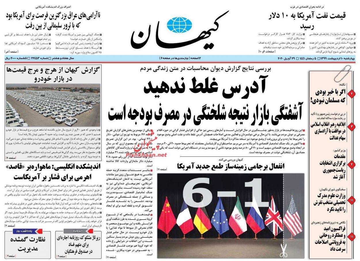 عناوین اخبار روزنامه کیهان در روز چهارشنبه ۱۰ اردیبهشت :