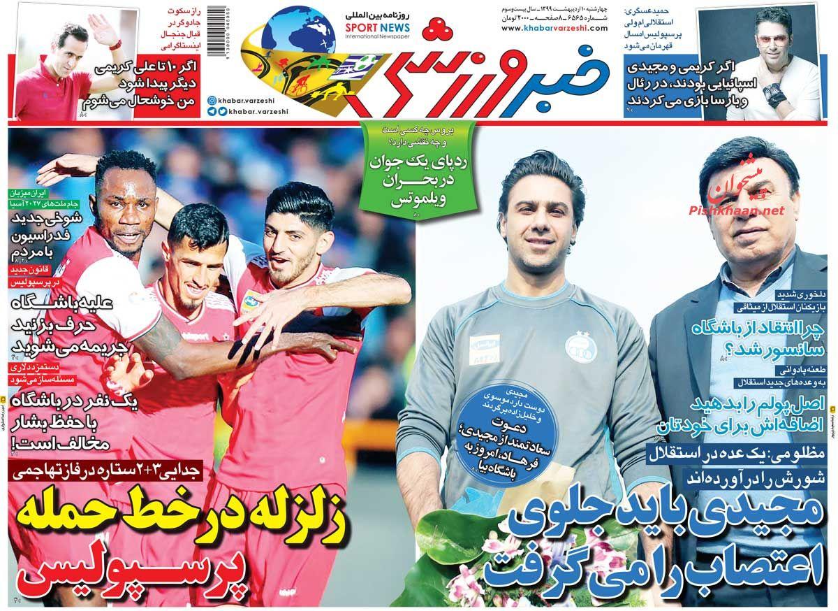عناوین اخبار روزنامه خبر ورزشی در روز چهارشنبه ۱۰ اردیبهشت :