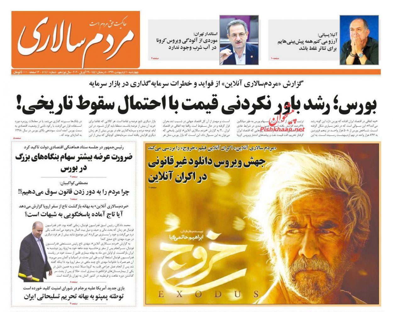 عناوین اخبار روزنامه مردم سالاری در روز چهارشنبه ۱۰ اردیبهشت :
