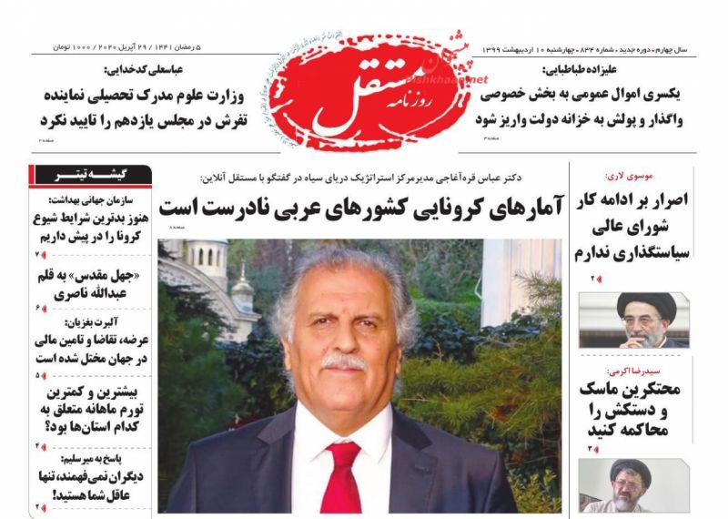 عناوین اخبار روزنامه مستقل در روز چهارشنبه ۱۰ ارديبهشت