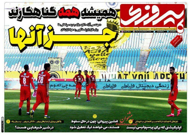 عناوین اخبار روزنامه پیروزی در روز چهارشنبه ۱۰ ارديبهشت