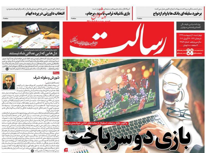 عناوین اخبار روزنامه رسالت در روز چهارشنبه ۱۰ ارديبهشت