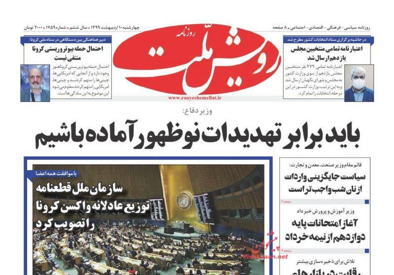 عناوین اخبار روزنامه رویش ملت در روز چهارشنبه ۱۰ ارديبهشت