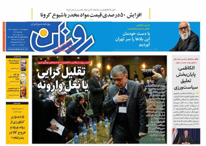 عناوین اخبار روزنامه روزان در روز چهارشنبه ۱۰ ارديبهشت