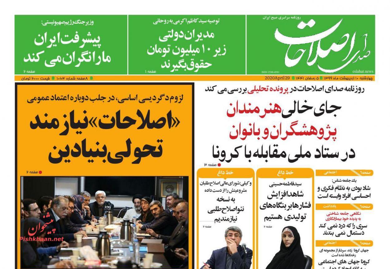 عناوین اخبار روزنامه صدای اصلاحات در روز چهارشنبه ۱۰ اردیبهشت :