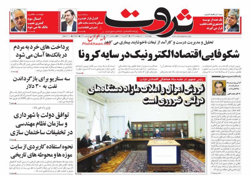 عناوین اخبار روزنامه ثروت در روز چهارشنبه ۱۰ ارديبهشت