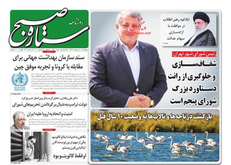 عناوین اخبار روزنامه ستاره صبح در روز چهارشنبه ۱۰ ارديبهشت